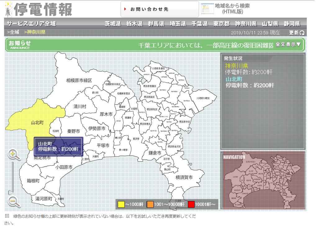 停電 神奈川 県