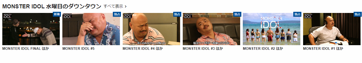 4 モンスター アイドル