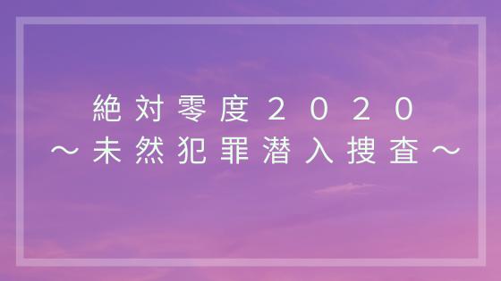 絶対零度 動画 2020