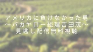 アメリカに負けなかった男~バカヤロー総理吉田茂~