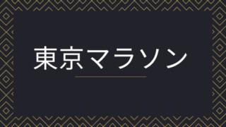 東京マラソン2020結果設楽大迫