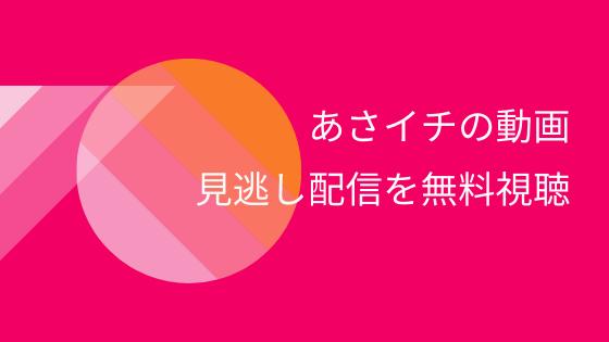 NHKあさイチ動画見逃し、のん能年玲奈