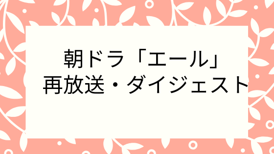 エール 再放送 ダイジェスト放送時間