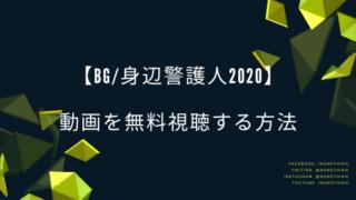 BG~身辺警護人動画