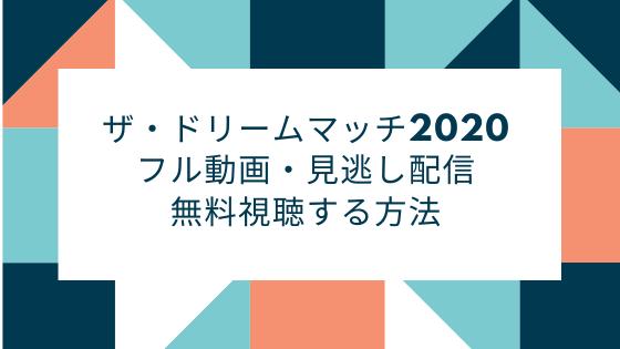 【ザ・ドリームマッチ2020】フル動画・見逃し配信を無料視聴する方法