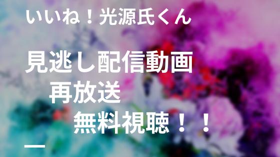 いいね!光源氏くん 見逃し配信動画や再放送を無料視聴!!