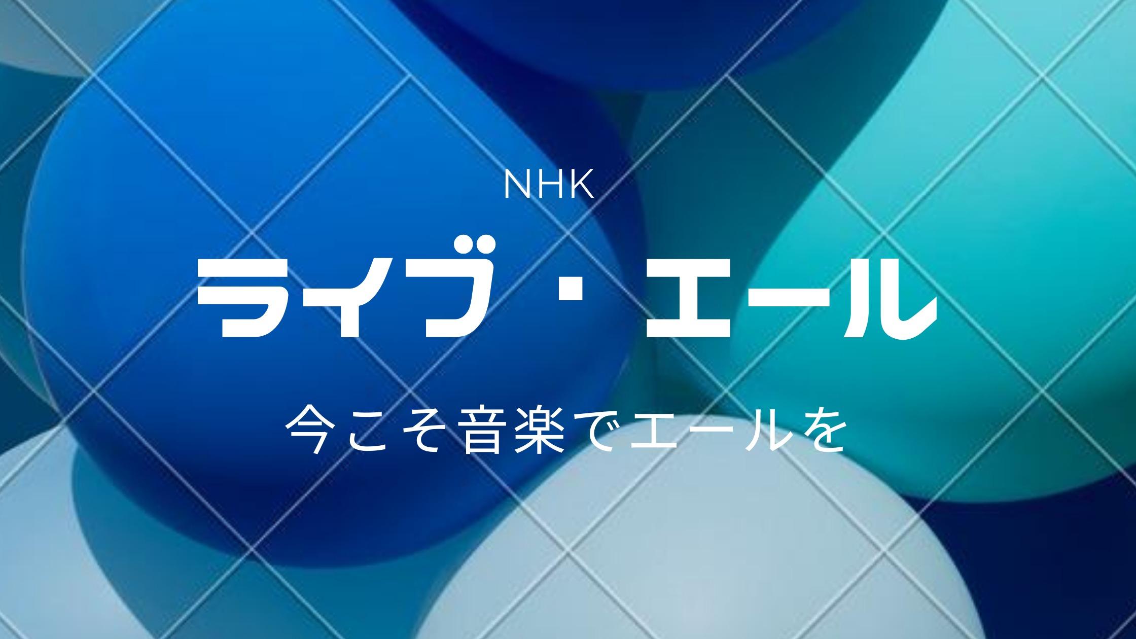 ライブ 放送 再 nhk エール