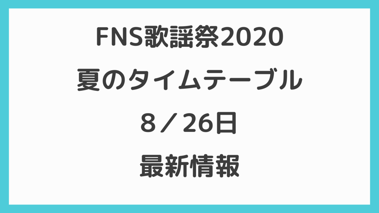 FNS歌謡祭2020夏のタイムテーブル