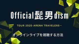 Official髭男dism 無観客ライブチケット