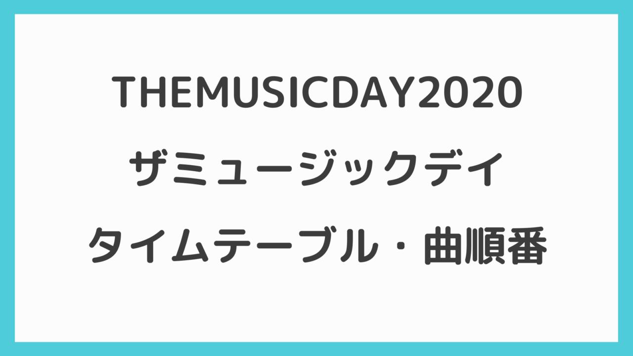 ザミュージックデイ2020タイムテーブル・スケジュール