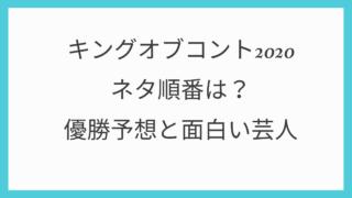 キングオブコント2020のネタ順番は?優勝予想と面白い芸人を紹介!