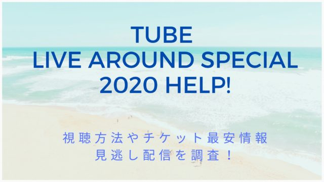 TUBEオンラインライブ2020 チケット購入 視聴方法 見逃し配信