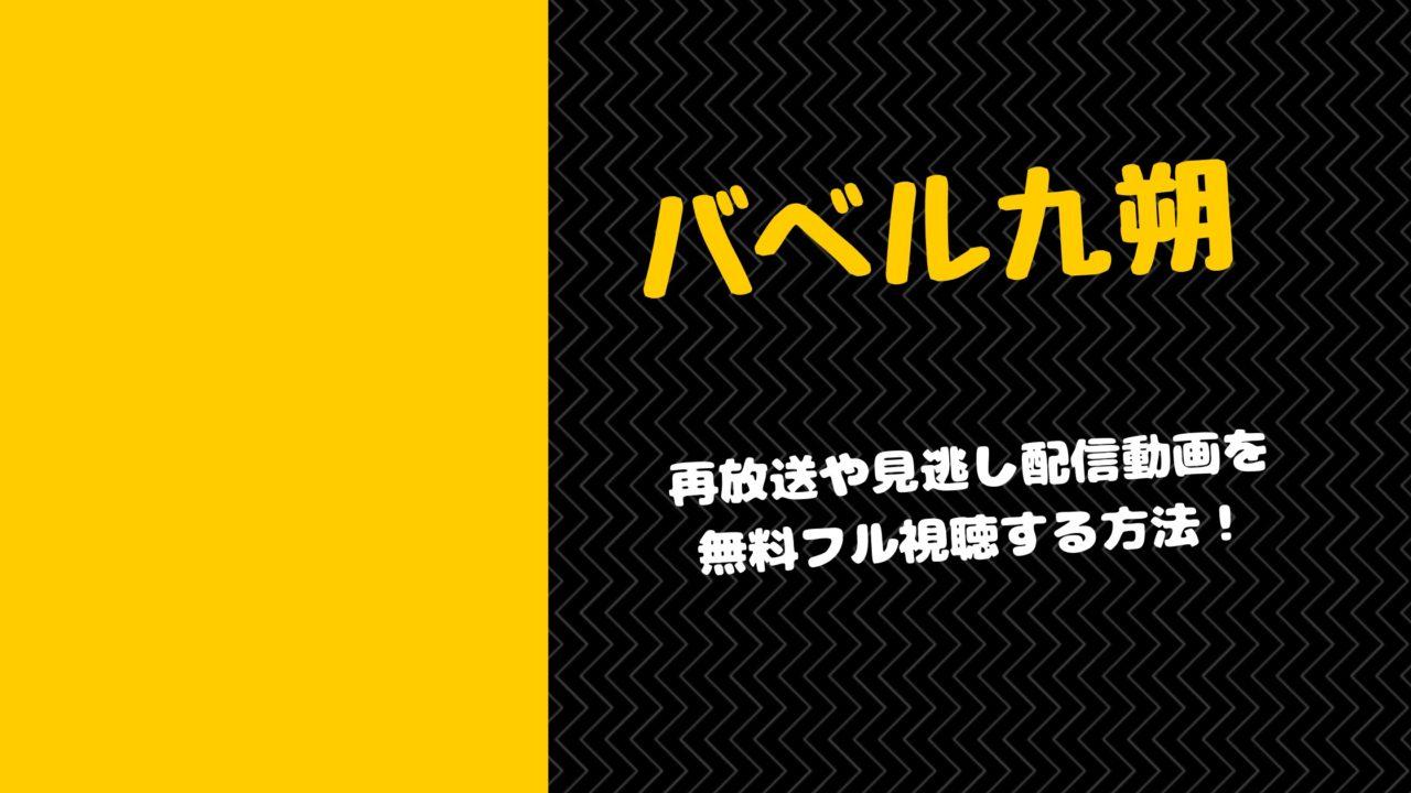 バベル九朔 再放送や見逃し配信動画を無料フル視聴する方法!