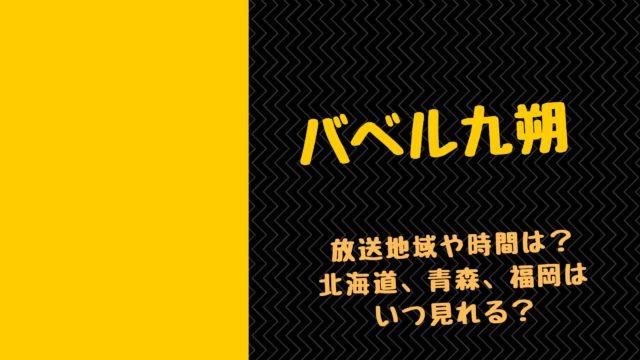放送地域や時間は? 北海道、青森、福岡はいつ見れる?
