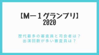 【Мー1グランプリ】 2020 歴代最多の審査員と司会者は? 出演回数が多い審査員は?