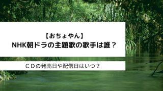 【おちょやん】NHK朝ドラの主題歌の歌手は誰?CDの発売日や配信日はいつ?