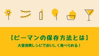 【ピーマンの正しい保存方法と大量消費レシピでおいしく食べられる!は】