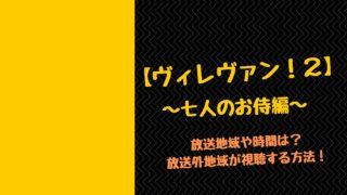 【ヴィレヴァン!2】七人のお侍編 放送地域や時間は?放送地域外が視聴する方法は?