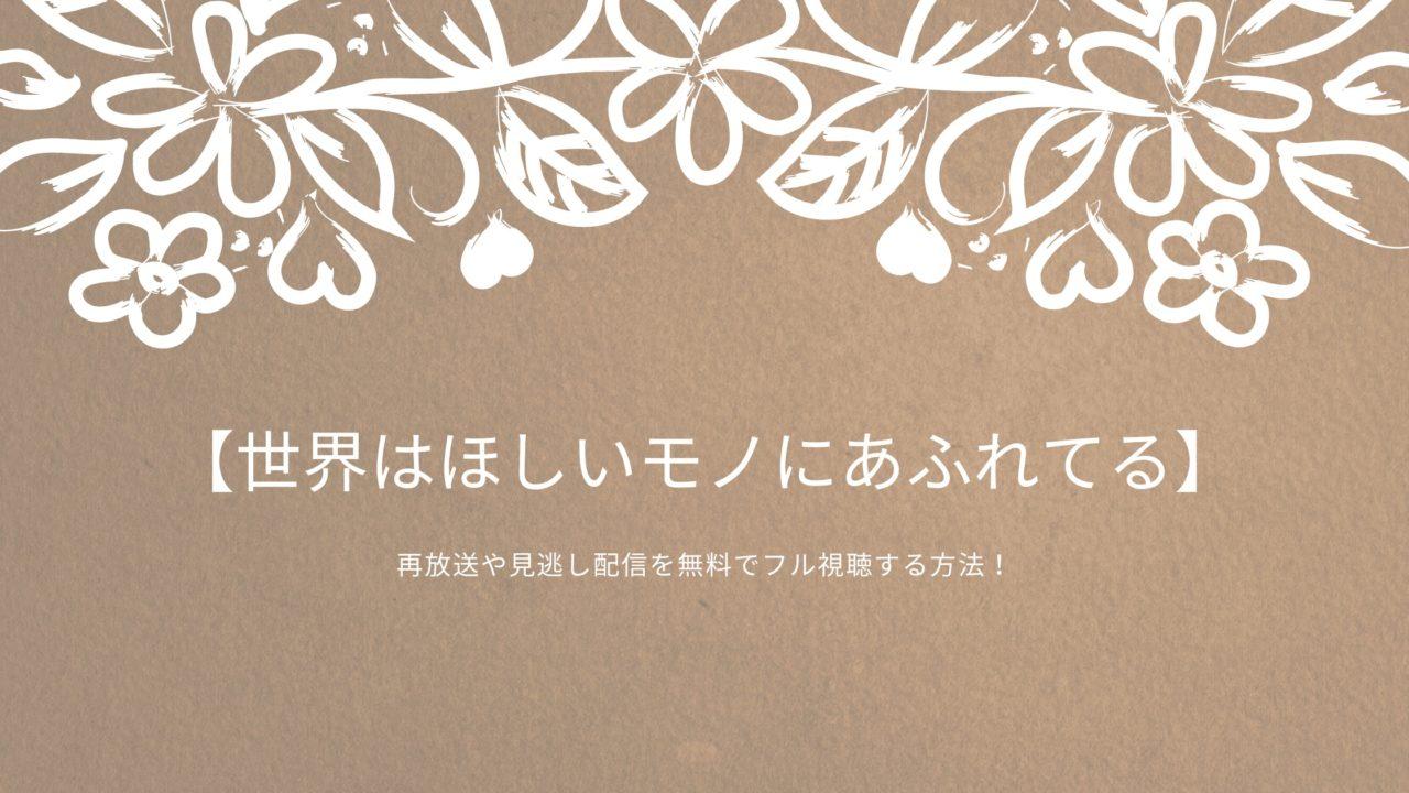 【世界はほしいモノにあふれてる】再放送や見逃し配信を無料でフル視聴する方法!沖縄の手仕事