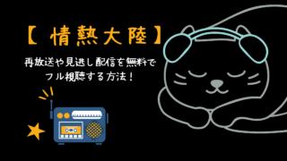 【情熱大陸】再放送や見逃し配信を無料で フル視聴する方法!
