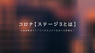 コロナ【ステージ3とは】北海道警戒ステージを引き上げて生活への影響は?