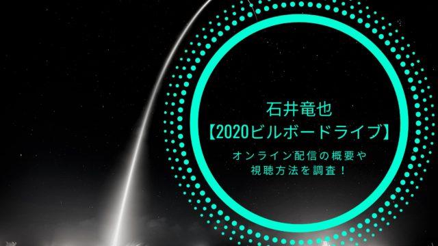 石井竜也 【2020ビルボード】オンラインライブの概要チケット購入方法や視聴方法を調査!
