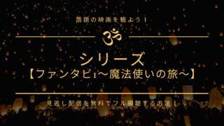 シリーズ 【ファンタビ1~魔法使いの旅~】見逃し配信を無料でフル視聴する方法!