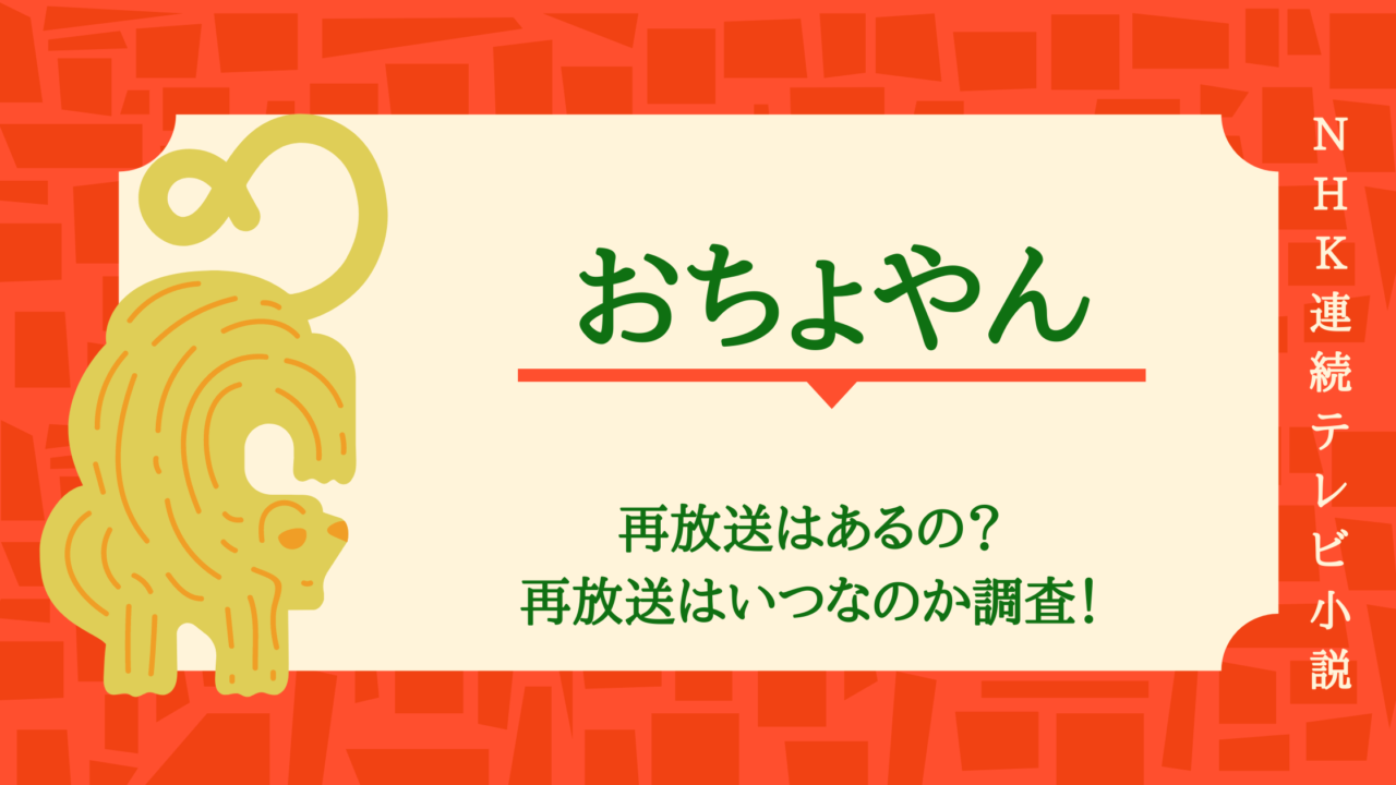 【おちょやん】NHK朝ドラの再放送はあるの?再放送はいつなのか調査!