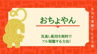 【おちょやん】NHK朝ドラの見逃し配信を無料でフル視聴する方法を調査!