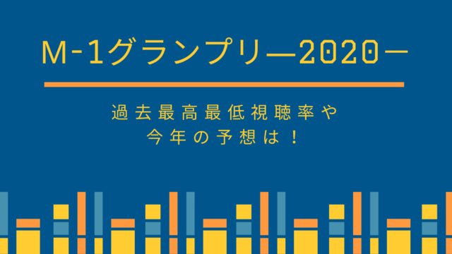 2020年М-1グランプリ  過去最高最低視聴率や 今年の予想は!