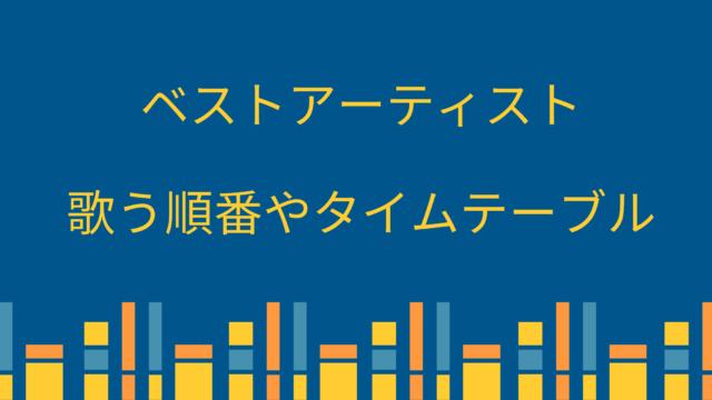 ベストアーティスト順番ニジュ―時間