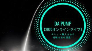 DA PUMP 【2020オンラインライブ】チケット購入方法や 視聴方法を調査!
