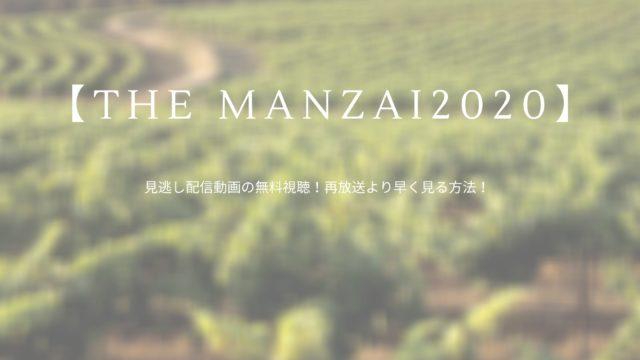 【THE MANZAI2020】見逃し配信動画の無料視聴!再放送より早く見る方法!