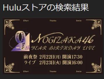 Live year 乃木坂 469th birthday 乃木坂46 9th