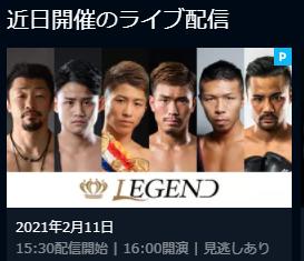 ボクシング レジェンド レジェンド(ボクシング)211のテレビ放送やネット中継情報!