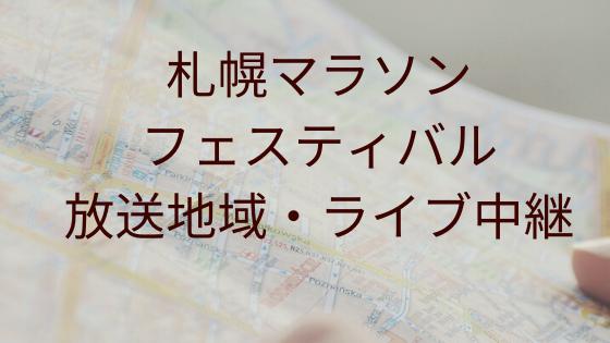 札幌マラソンフェス放送地域・ライブ中継リアルタイム