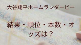 大谷翔平ホームランダービーの結果・順位・本数・オッズは?