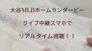 大谷MLBホームランダービーのネットライブ中継をスマホでリアルタイム視聴する方法!!
